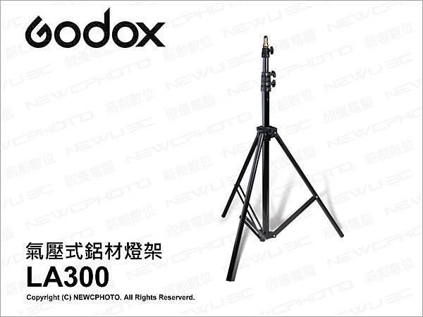 GODOX 神牛 LA300 LA-300 閃燈架 黑色氣壓式鋁材燈架 最高3M 300cm【刷卡免運】薪創數位