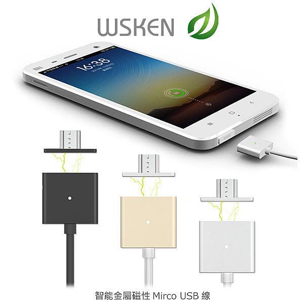 ☆愛思摩比☆  WSKEN 智能金屬磁性Mirco USB線 2.4A大電流 防塵塞式 充電頭