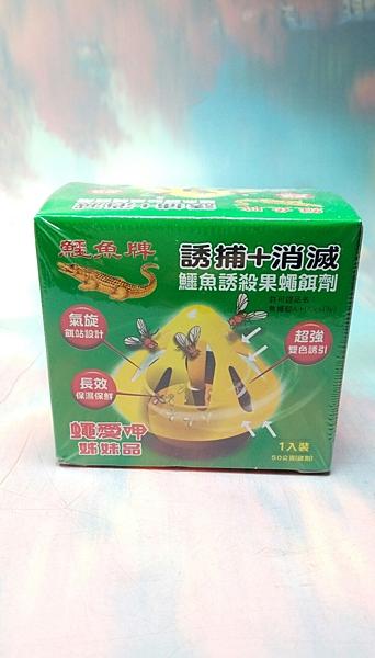 【鱷魚 誘殺果蠅餌劑50g-1入裝】011941 防治果蠅 果蠅餌劑【八八八】e網購
