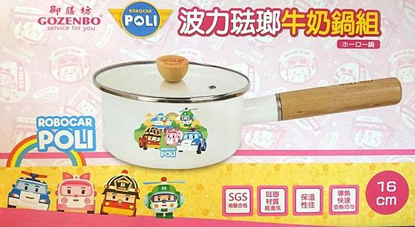 《御膳坊》波力琺瑯牛奶鍋白色