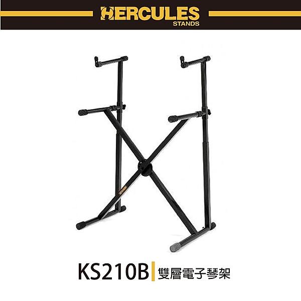 【非凡樂器】HERCULES KS210B/雙層電子琴架/公司貨