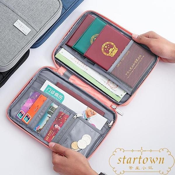 證件收納包大容量多功能票據夾護照保護套【繁星小鎮】