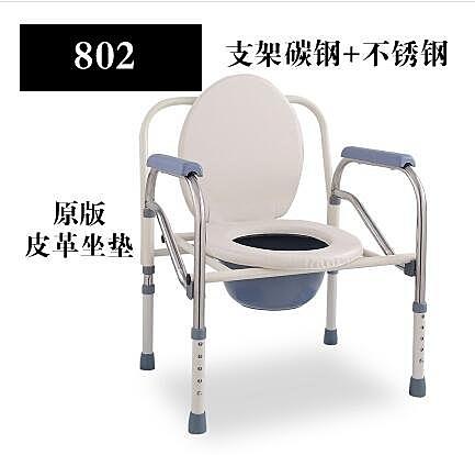 老人坐便器坐廁椅老年人大便椅坐便椅廁所椅可折疊-802款