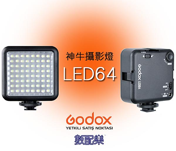 數配樂 Godox 神牛 LED64 補光燈 相機專用 攝影燈 LED燈 64顆燈珠 直播