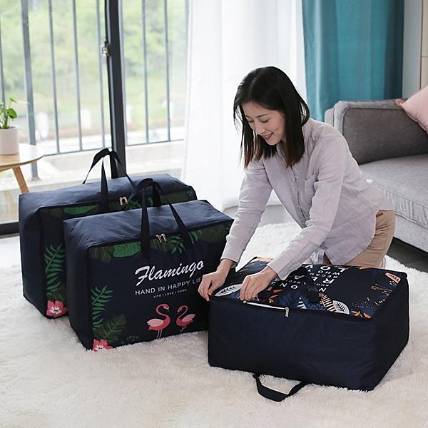 旅行收納袋 裝棉被的袋子收納袋防塵袋衣服整理袋超大家用防潑水防潮搬家打包袋小c推薦