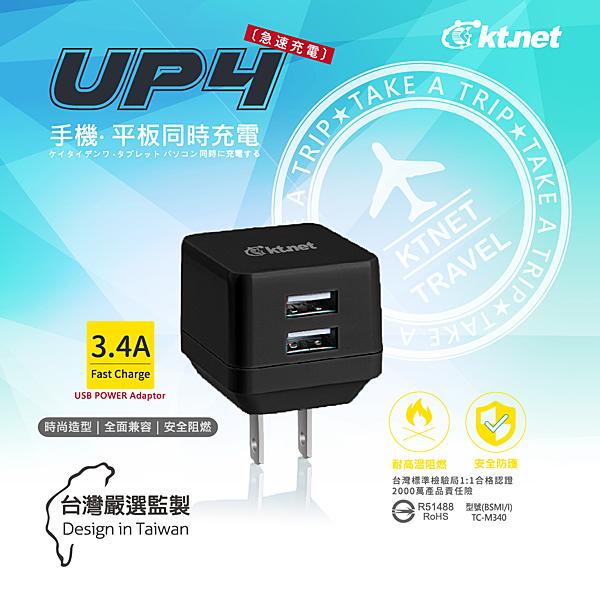 UP4 BSMI認證 3.4A 雙USB高速智慧型手機平板旅行充電器