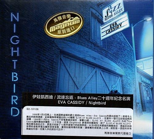 【停看聽音響唱片】【CD】伊娃凱西迪:流連忘返 - Blues Alley二十週年紀念名演