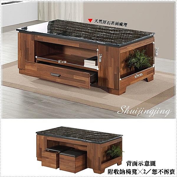 【水晶晶家具/傢俱首選】JF0737-2詹姆士4.3 呎柚木色石面附椅大茶几