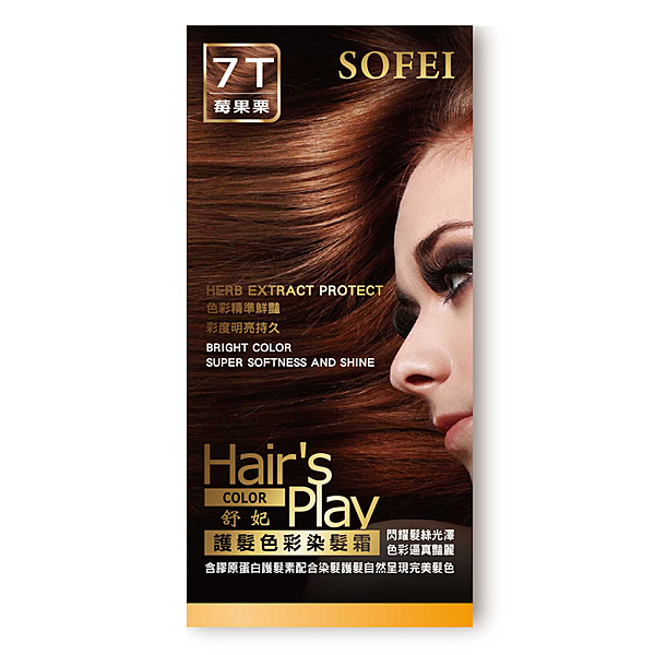 【SOFEI 舒妃】Hair s Play 護髮色彩染髮霜【7T莓果栗】