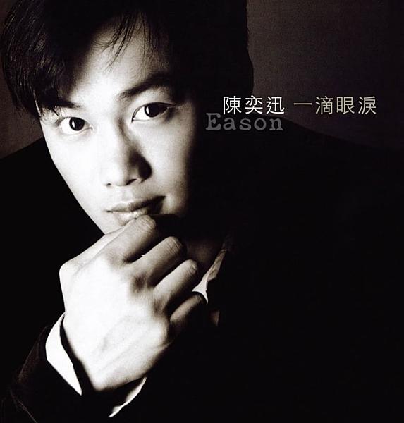 【停看聽音響唱片】【黑膠LP】陳奕迅:一滴眼淚