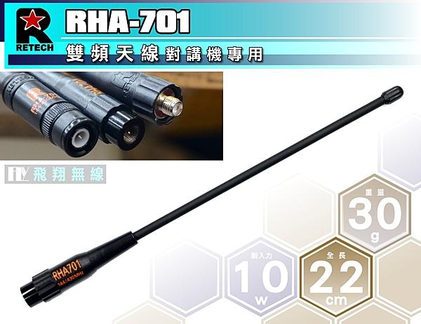 《飛翔無線》RETECH RHA-701 雙頻天線 對講機專用〔144/430MHz 全長22cm〕RHA701