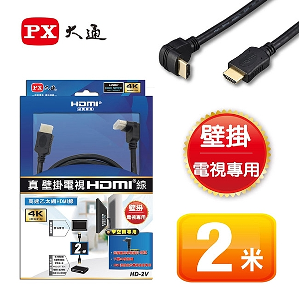 ★PX大通★壁掛電視HDMI線(2米) HD-2V