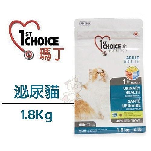 *KING WANG*瑪丁 第一優鮮貓糧《泌尿貓》貓飼料 主食 1.8kg/包