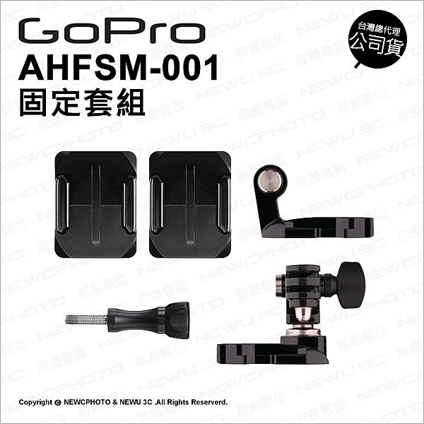 GoPro 原廠配件 AHFSM-001 安全帽前置+側邊固定座 支架 配件 底座 固定扣 快拆 【可刷卡】 薪創