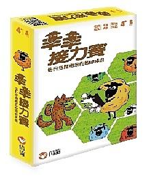 羊羊接力賽(19961)