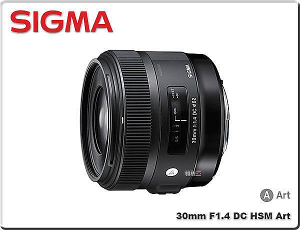 Sigma A 30mm F1.4 DC HSM Art﹝Nikon用﹞公司貨
