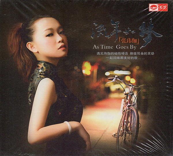 【停看聽音響唱片】【CD】張瑋伽:流年如夢