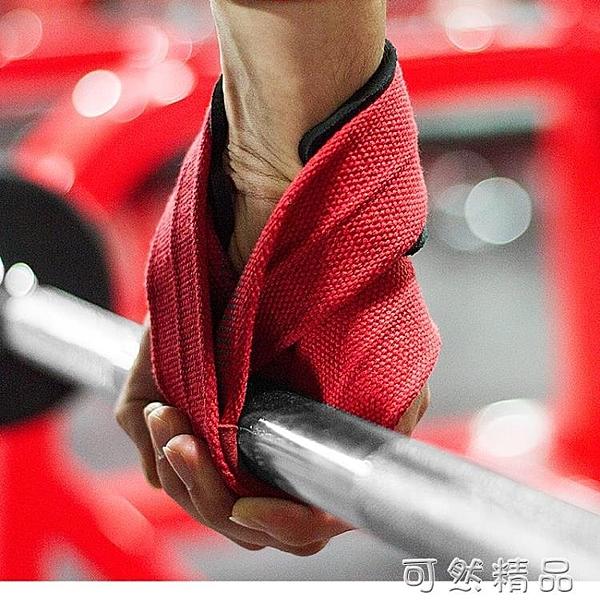 握力帶8字形拉力帶舉重硬拉八字助力帶健身引體向上單杠