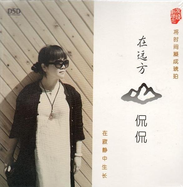 停看聽音響唱片】【CD】侃侃:在遠方