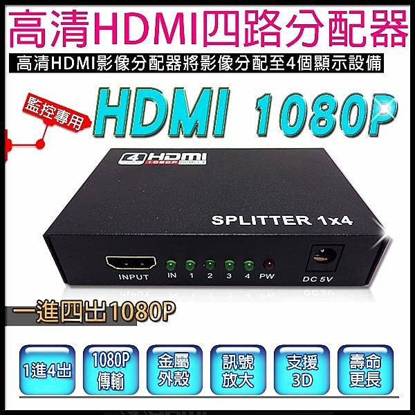 監視器 【1進4出】HDMI分配器 1進4出分配器 1x4分配器 支援 1080P 3D 音頻訊號 HDMI1.3B 台灣安防