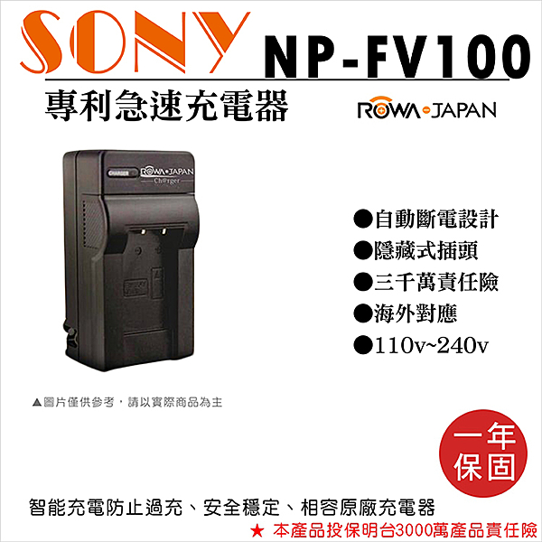 攝彩@樂華 SONY NP-FV100 充電器 保固一年 原廠可充 ROWA 自動斷電 HDR-CX150E ROWA