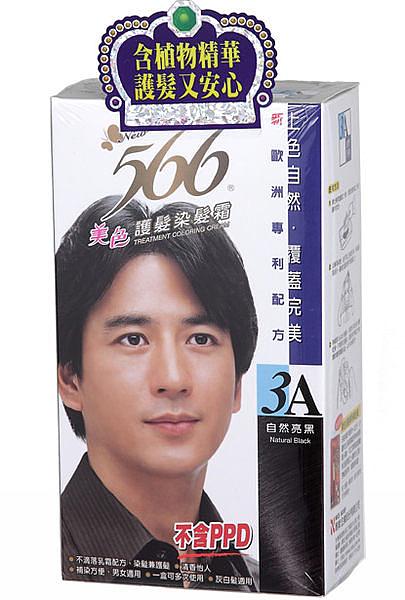 566 護髮染髮霜 3A自然黑亮【躍獅】