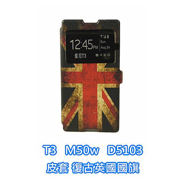 [ 機殼喵喵 ] SONY Xperia T3 M50w D5103 手機套 手機皮套 日記式 左右掀蓋式 復古英國國旗