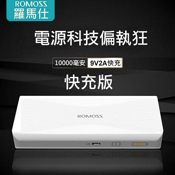 公司貨 ROMOSS 原廠 10000mAh 行動電源 支援快充 9V 2A PD3.0 QC3.0 Type-c