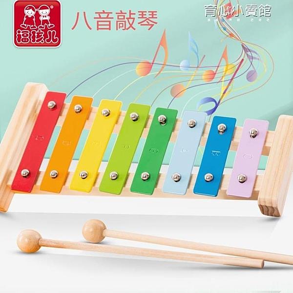 木制八音琴兒童手敲琴打擊樂器嬰幼兒寶寶益智敲擊音樂玩具小木琴YYJ【618特惠】