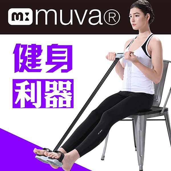 muva-拉拉美體神器