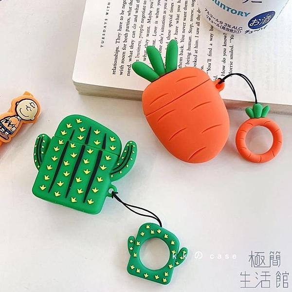 仙人掌胡蘿卜Airpods保護套可愛保護套蘋果耳機套【極簡生活】