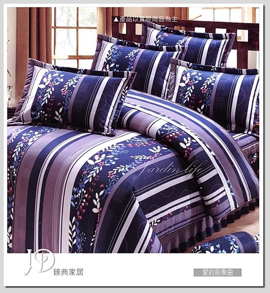 單人四件式床罩組/純棉/MIT台灣製   愛的前奏曲  2色