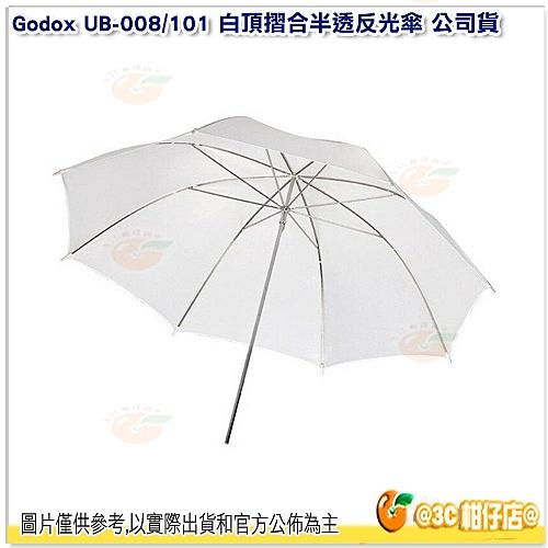 神牛 Godox UB-008/101 精美白頂摺合半透反光傘 101CM 公司貨 反光傘 摺合