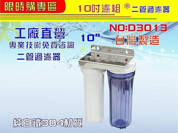 【水築館淨水】10吋二管白鐵濾殼組(一透一白)淨水器.電解水機.過濾器.飲水機.軟水器(貨號D3013)