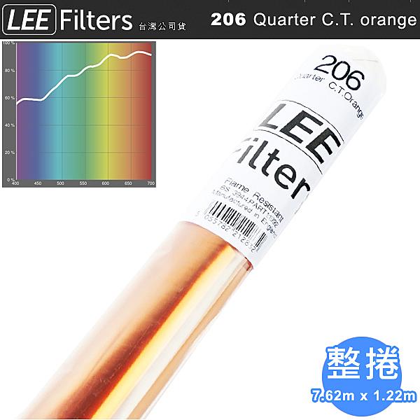 EGE 一番購】LEE Filters【206 Quarter CTO 整捲】1/4橘色降溫燈光色溫紙【公司貨】