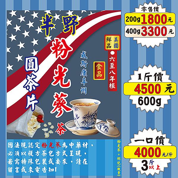 B31W【美國花旗蔘茶▪圓片茶►200g】✔半野蔘▪6-8年根(食品)║新鮮人蔘▪高麗蔘粉