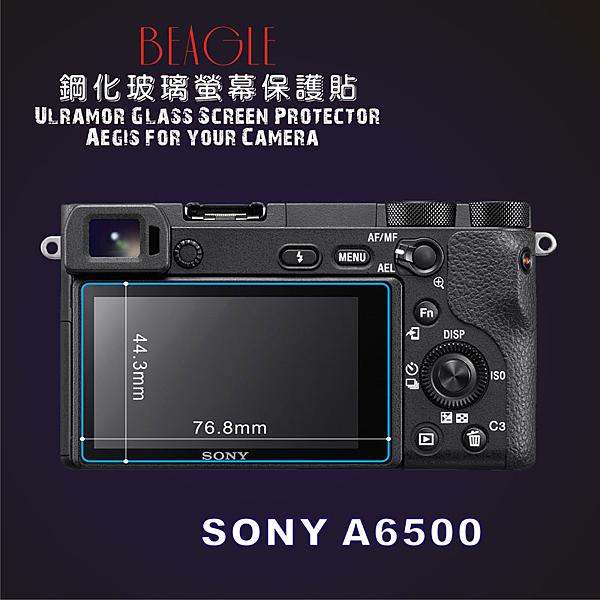 (BEAGLE)鋼化玻璃螢幕保護貼 SONY A6500/A6400  專用-可觸控-抗指紋油汙-耐刮硬度9H-防爆-台灣製