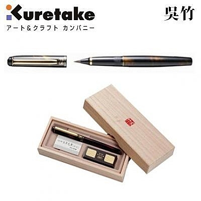kuretake 吳竹 萬年毛筆 本毛 (金色) DW141-50 /支