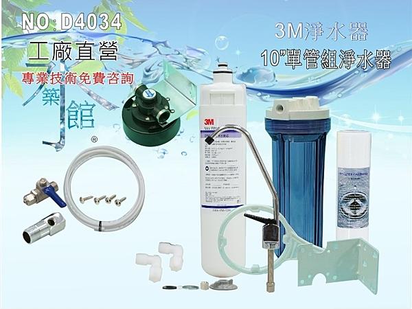 【水築館淨水】美國3M CFS9812X生飲級濾心2管全配淨水器.濾水器(貨號D4034)