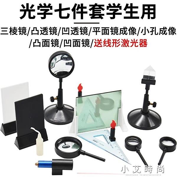 光學實驗器材套裝學生用三棱鏡凸透鏡凹透鏡凸面鏡凹面鏡小孔平面成像 小艾時尚
