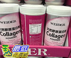 [COSCO代購] WIDER COLLAGEN POWDER 天然膠原蛋白粉 450公克 _C554777