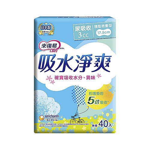 來復易 吸水淨爽護墊微量型(40片 x 8包/箱)