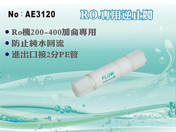 【水築館淨水】200~400GRO純水機專用逆止閥 淨水器 濾水器 電解水機 飲水機(貨號AE3120)