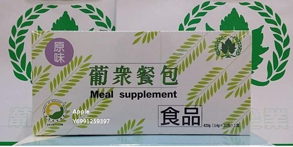 【葡眾】葡萄王生技~葡眾 餐包 (原味) 15克X30包/盒  養生 健康 食品 認證 !! 保證公司貨 日期最新