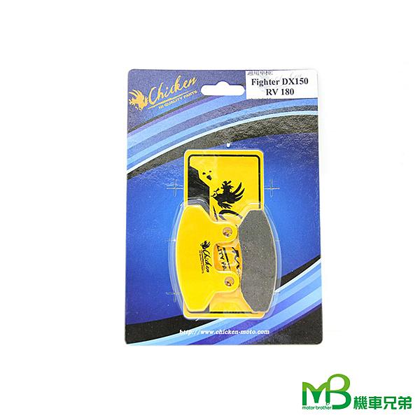 機車兄弟【雞牌 RV180/戰將DX-150 碟煞來令片】