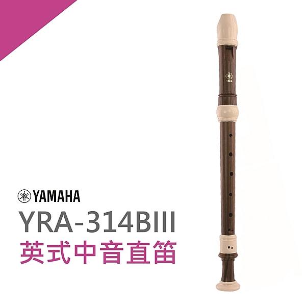 【非凡樂器】YAMAHA山葉 英式中音直笛 YRA-314B 音樂課 / 直笛團指定使用
