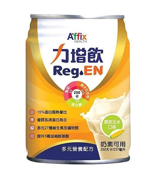 力增飲多元營養配方-香甜玉米 237ml*24罐/箱 *維康*