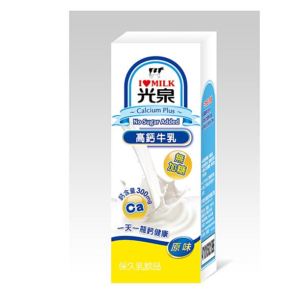 光泉高鈣牛奶無加糖200ml*24瓶/箱【合迷雅好物超級商城】