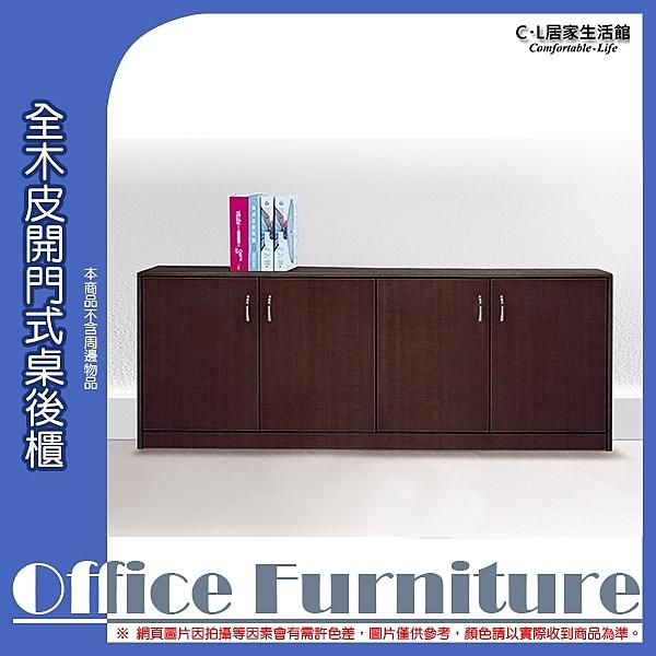 【 C . L 居家生活館 】Y120-1 豪華桌後長櫃