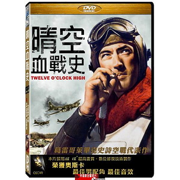 【停看聽音響唱片】【DVD】晴空血戰史
